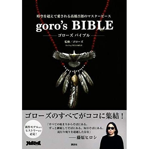 【NEW】goro's BIBLE / Goro's 高橋吾郎