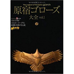 【NEW】原宿ゴローズ大全 vol.1 / Goro's 高橋吾郎