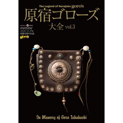 【NEW】原宿ゴローズ大全 vol.3 / Goro's 高橋吾郎